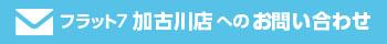 フラット7加古川店へのお問い合わせはこちら